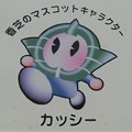 Photos: 香芝のマスコットキャラクター『カッシー』