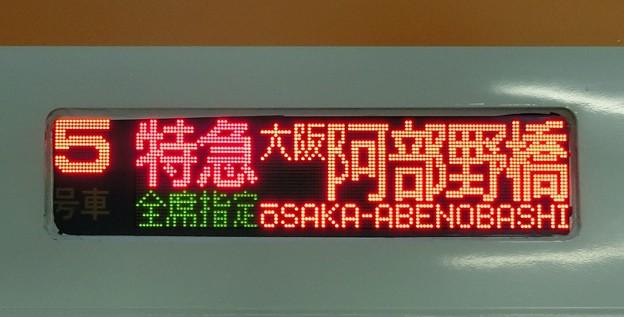 近鉄16600系(新塗装):特急 全席指定  大阪阿部野橋 5号車