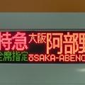 Photos: 近鉄16600系(新塗装):特急 全席指定  大阪阿部野橋 5号車