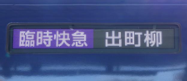 京阪3000系:臨時快急 出町柳