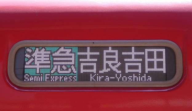 名鉄3500系(更新車):準急 吉良吉田