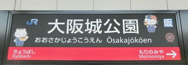 大阪城公園駅「ハローキティといっしょにめぐる、大阪環状線の旅」