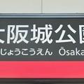 Photos: 大阪城公園駅「ハローキティといっしょにめぐる、大阪環状線の旅」