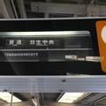 Photos: 能勢電鉄山下駅での例のアレ。