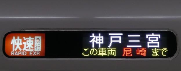 近鉄9020系:快速急行 神戸三宮 この車両尼崎まで(フルカラーLED)