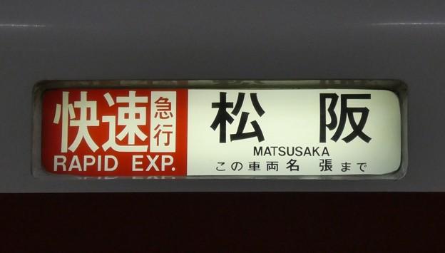 近鉄1253系:快速急行 松阪 この車両名張まで