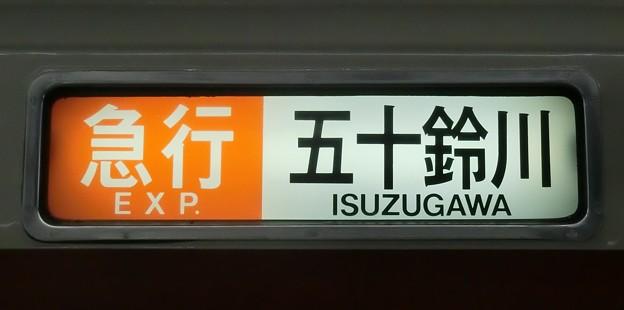 近鉄2430系:急行 五十鈴川
