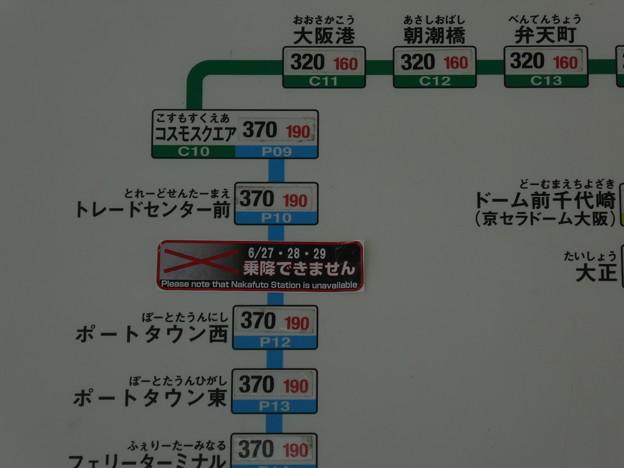 中ふ頭駅使えない。