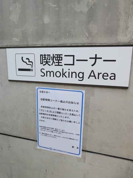 とうとう近鉄も全面禁煙か?