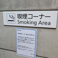 Photos: とうとう近鉄も全面禁煙か?