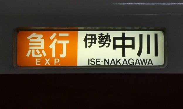 近鉄1220系:急行 伊勢中川