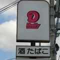 Photos: 控え目デイリーヤマザキ