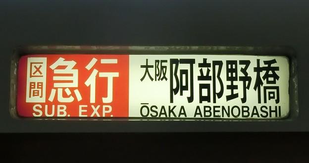 近鉄6419系:区間急行 大阪阿部野橋