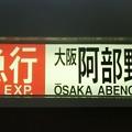Photos: 近鉄6419系:区間急行 大阪阿部野橋