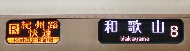 JR西日本223系(更新車):R 紀州路快速 和歌山 8号車