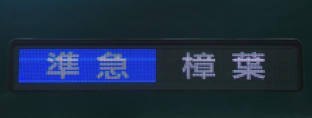 京阪13000系:準急 樟葉