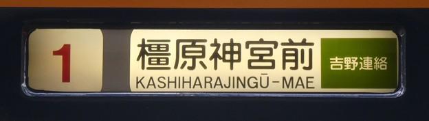 近鉄22000系:橿原神宮前 吉野連絡 1号車