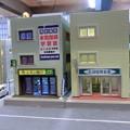 Photos: 模型:雑居ビル-01