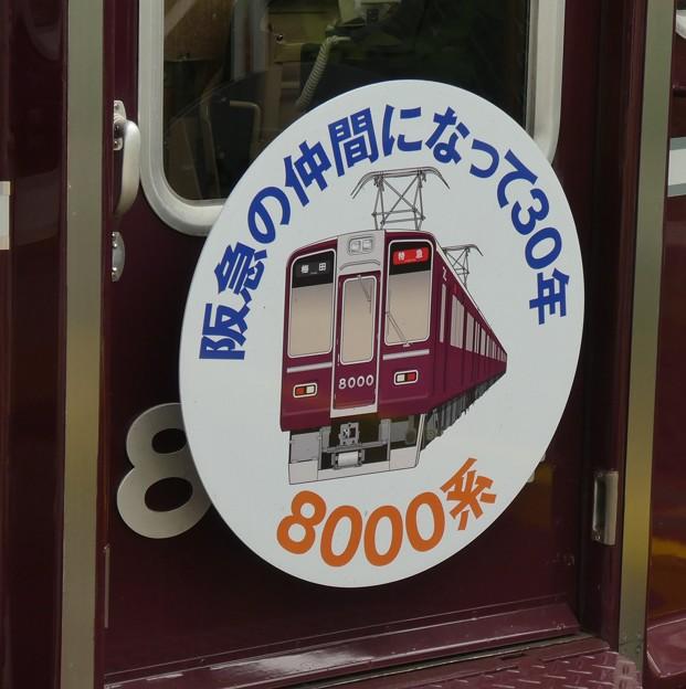 HM:8000系誕生30周年(8004F)大阪方