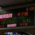 Photos: 臨時急行で対応!