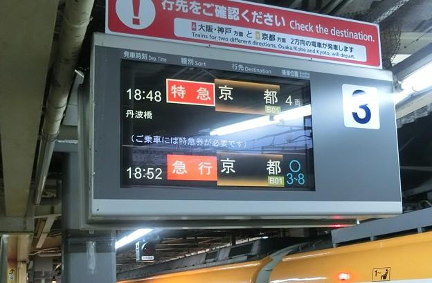 京都線の表示が。