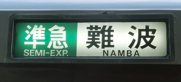 近鉄8400系:準急 難波
