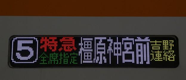 近鉄22000系(更新車): 特急 全席指定 橿原神宮前 吉野連絡 5号車
