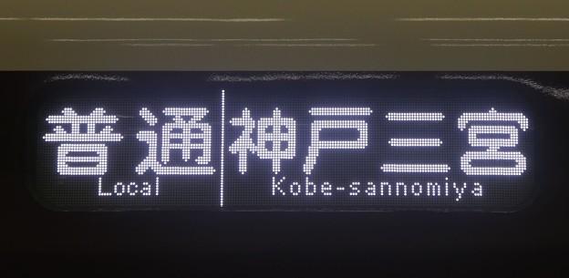 阪急1000系:普通 神戸三宮