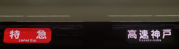 阪急9000系:特急 高速神戸
