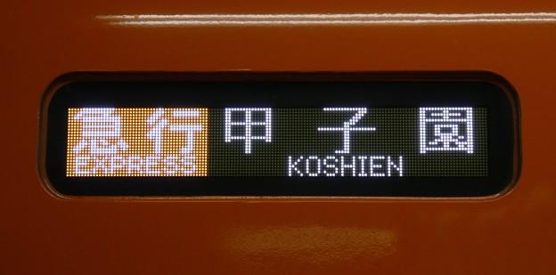 阪神8000系:急行 甲子園 (LED)