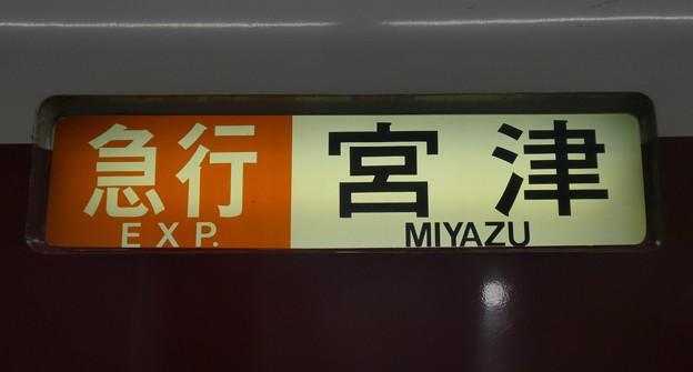 近鉄3200系:急行 宮津