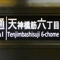 Photos: 大阪メトロ66系:普通 天神橋筋六丁目(K11)