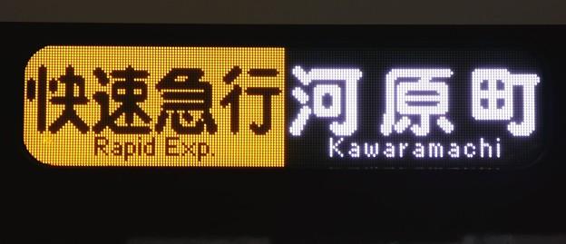 阪急1300系:快速急行 河原町