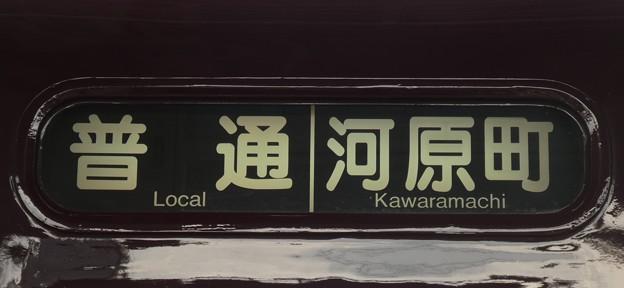 阪急3300系:普通 河原町