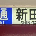 近鉄3200系:普通 新田辺