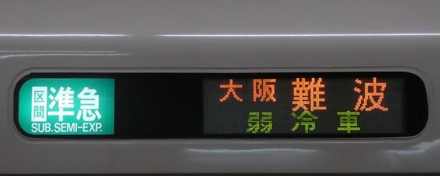 近鉄5820系:区間準急 大阪難波 弱冷車