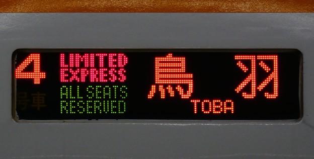 近鉄22600系(新塗装):LIMITED EXPRESS ALL SEATS RESERVED 鳥羽 4号車