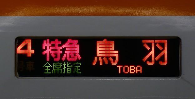 近鉄22600系(新塗装):特急 全席指定  鳥羽 4号車