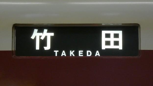 近鉄3200系:竹田