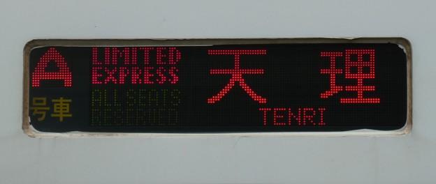 近鉄22600系(新塗装):LIMITED EXPRESS ALL SEATS RESERVED 天理 A号車