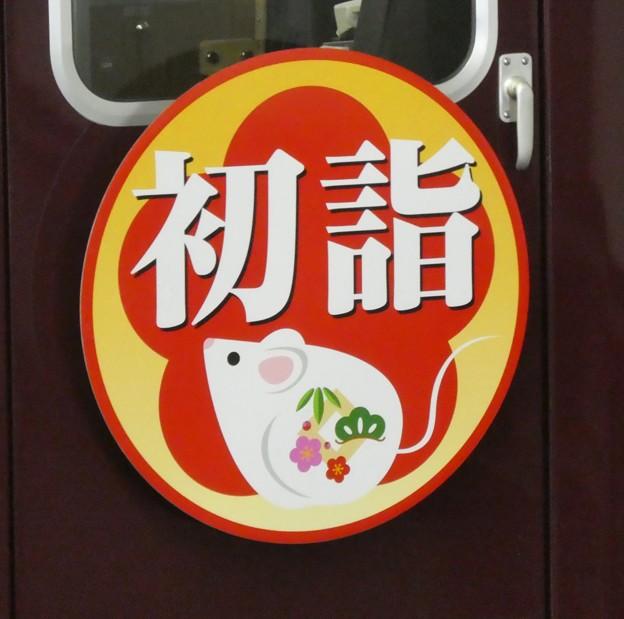 HM:初詣(阪急)ネズミ年