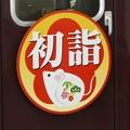Photos: HM:初詣(阪急)ネズミ年