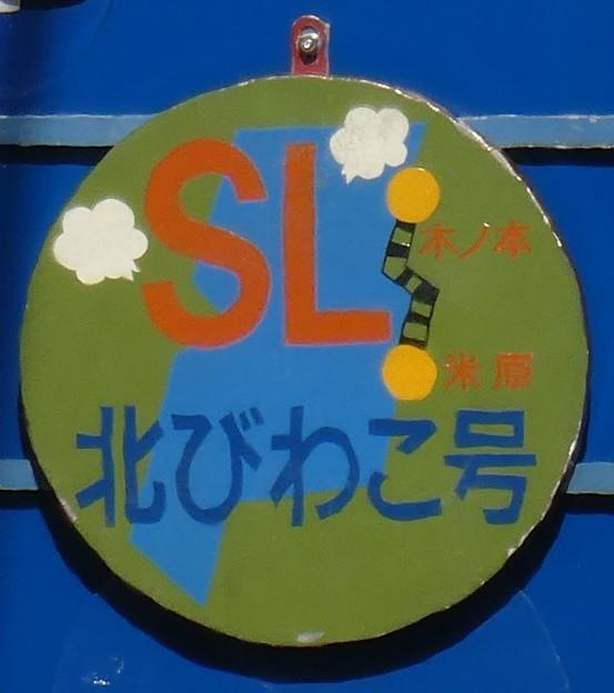 HM:SL北びわこ号