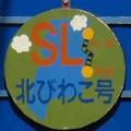 Photos: HM:SL北びわこ号