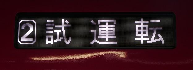 近鉄80000系:試運転 2号車