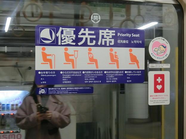京急の優先座席ステッカー。(1)