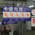 Photos: 京急の優先座席ステッカー。(1)