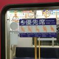 Photos: 京急の優先座席ステッカー。(2)