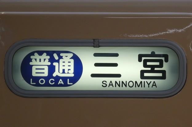 阪神5000系:普通 三宮