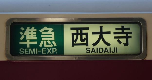 近鉄8600系:準急 西大寺